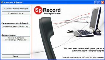 SpRecord Система регистрации и записи разговоров на персональный компьютер