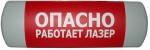 Омега 1x11 Световое табло с любой надписью
