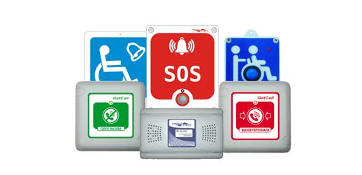Системы для вызова персонала в общественных зданиях